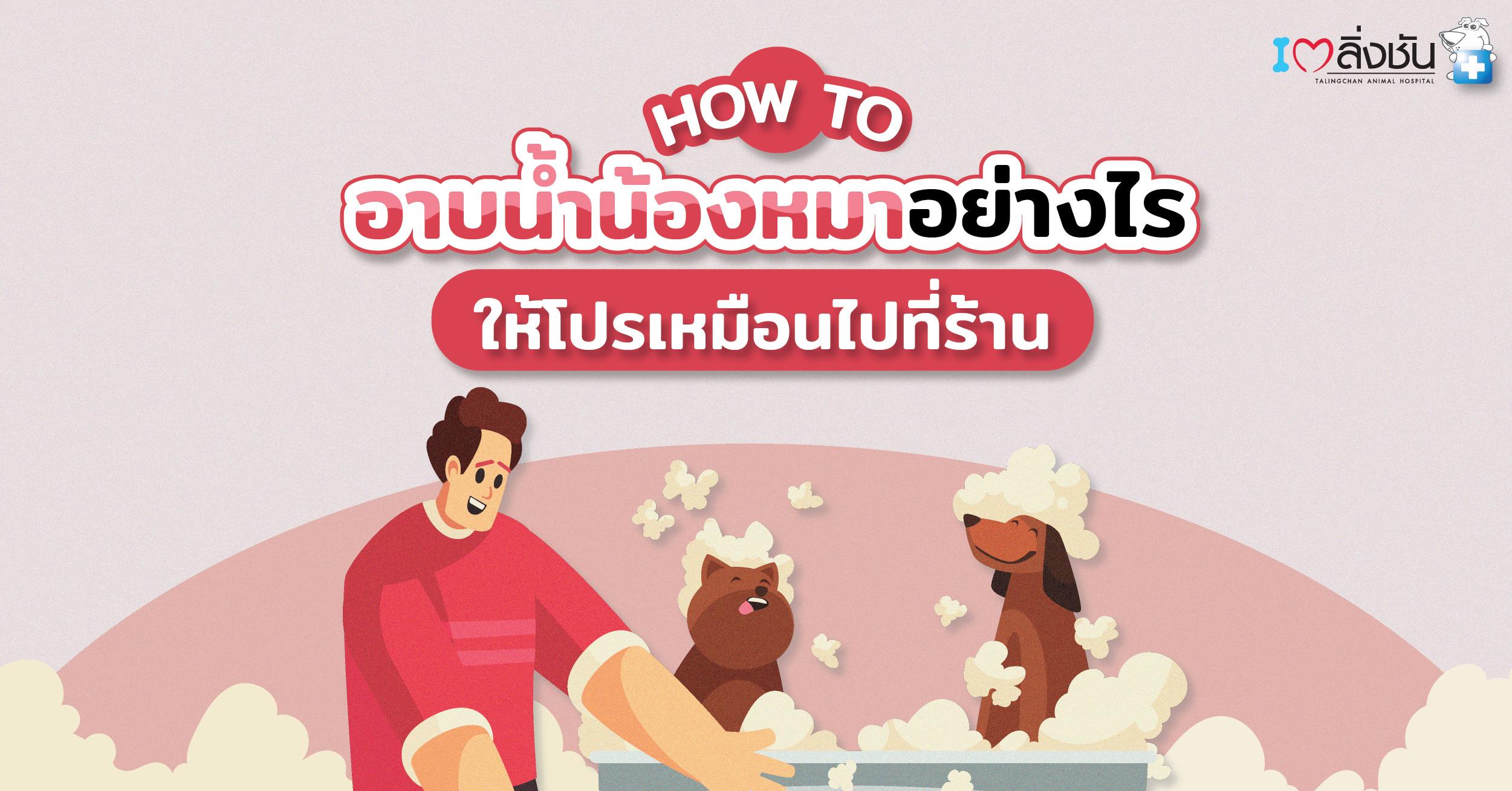 ปกบทความอาบน้ำ-02