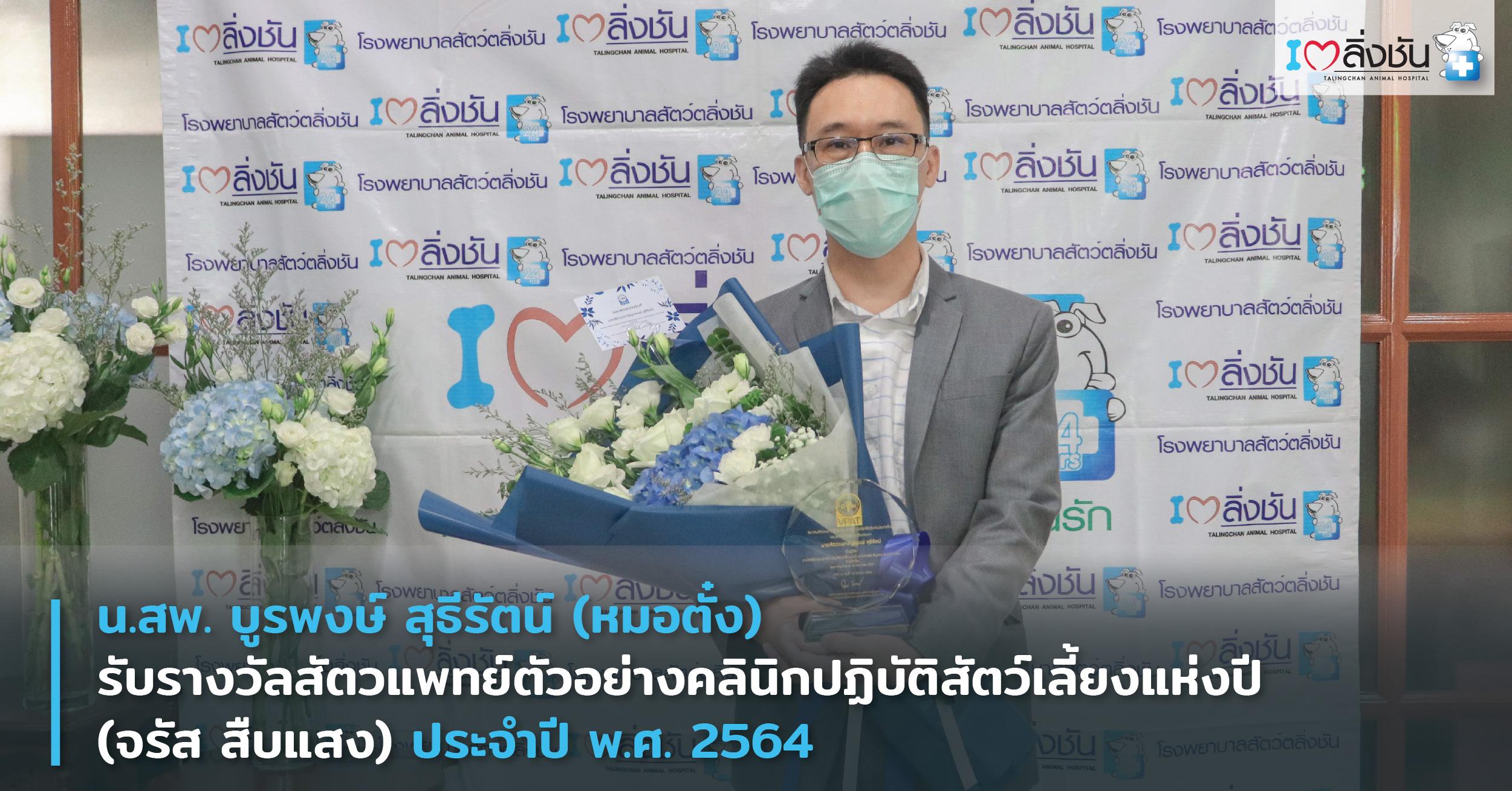 หมอรับรางวัล-02